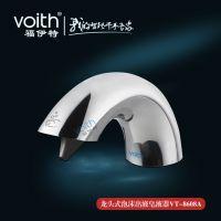 DSE101E/K自动感应皂液器同款VOITH福伊特VT-8608A