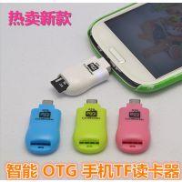 【厂家直供新款OTG】 micro usb otg手机读卡器 OTG手机TF读卡器