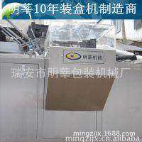 自动装盒机 面膜全自动装盒机 面膜包装机  18815105311
