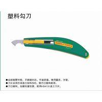 汉斯 勾刀 美工刀 亚克力板割刀 切刀 割刀 亚克有机玻璃裁刀