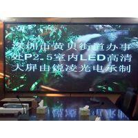 供应SMD2121P2.5室内全彩LED显示屏厂家,锐凌光电