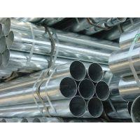 供应代理华岐金洲镀锌钢管Q235B