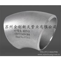 SUS304 ELB 45LR 不锈钢美标20S焊接45°弯头 DN400-DN500
