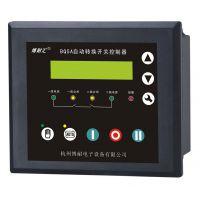 供应BQ5A自动转换开关控制器 大屏幕液晶显示含发电机启动