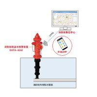 城市消防栓监控系统、城市消防栓智能监控系统