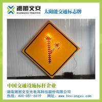 湖北太阳能标志牌湘旭交安厂家供应交通指示牌