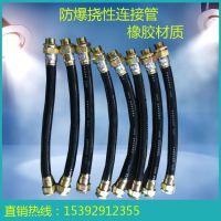 BNG-40*1000橡胶型防爆挠性连接管