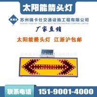 徐州太阳能导向牌,道路施工牌