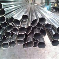 ?异型管规格表-304不锈钢椭圆管9.6*15*1.2型号