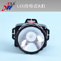 远望 led充电式头灯 农用优质矿灯 物美价廉