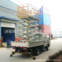 供应车载液压式升降平台 升降设备 高空作业车