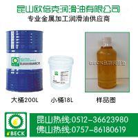 BECK品牌CNC专用切削油、切削液、冷却液
