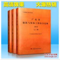 广东省建设工程计价通则(2010广东省工程量清单计价指引)广东省建设预算定额