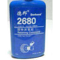 德邦2680固持厌氧胶 高强度中粘度 用于间隙、过度配合,提高结合强度 西安胶粘剂代理