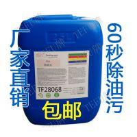 供应湘潭厂家直销3m锌合金除油粉常温除蜡水批发一分钟快速除蜡