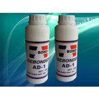 高品质瞬间胶AD-1解胶剂 快干胶AD-1解胶剂 瞬干胶AD-1解胶剂 生产商