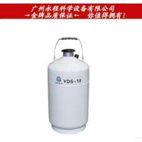 四川亚西 贮存式液氮生物容器 YDS-10-80F 精液胚胎低温保存箱