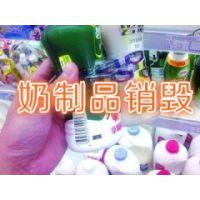 牛奶销毁什么价格?上海电商平台退货销毁大量过期小零食销毁