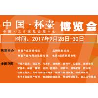 2017第二届中国(义乌)双赢杯壶展览会