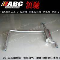 ABG 06-11本田思域 改装RR款双出排气管 改装件 双排 配RR后杠用