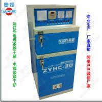 广东浙江上海30公斤电焊条烘干箱新型远红外烘干机带恒温箱烘干炉