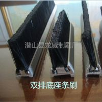 龙威制刷厂直销门窗铝合金底座密封条刷 多规格单双排尼龙丝条形毛刷