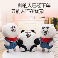 创意暴漫金馆长表情公仔小学生小表哥熊猫玩偶毛绒玩具搞怪礼物