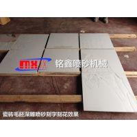 毛胚瓷砖喷砂机|毛坯瓷砖雕刻喷砂机