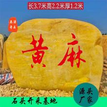 m供应广东大型景观石 黄蜡石 招牌石 假山石 平面石 英石