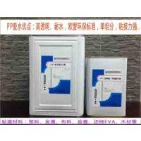 什么胶水粘PP塑料与布好?_透明慢干的PP胶水,推荐用H-1502 PP专用接着剂