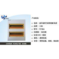 上海士林供应PZ30-36R回路配电箱
