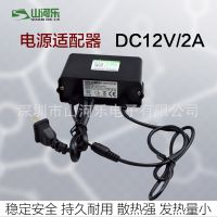 DC12V/2A山河乐监控摄像头开关电源 摄像机红外防水电源 监控电源