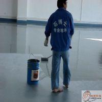 石博士工程技术公司质量好的环氧地坪漆涂料【供应】——环氧地坪造价