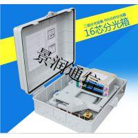 12芯 24芯 32芯 48芯室外抱杆式光纤分纤箱 1*16光分路器箱