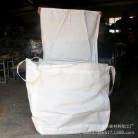 批发 太空包集装袋 50*50*50吨包袋 pp吨袋包装袋 可定制
