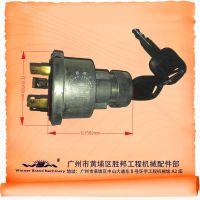 广州工程机械城批发Carter/卡特挖掘机3E0156起动钥匙开关