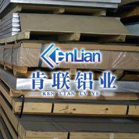 肯联4.0mm铝板价格 无沙眼沙孔