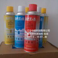 沈阳着色剂批发、DPT-5-8渗透剂、探伤剂现货批发 新美达表面探伤剂DPT-5
