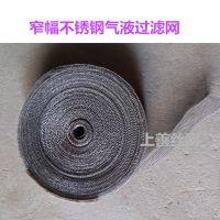 河北省安平县上善除尘破沫网适用于机械设备厂家销售