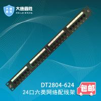 供应大唐 工程级网络配线架大唐鑫胜DT2804-624 磷青铜福禄克保测 24口六类配线架 工程级