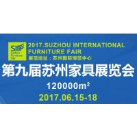 2017第九届苏州家具展览会 暨办公家具、木工机械、原辅0材料展