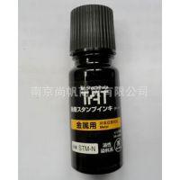 日本进口旗牌TAT印油、金属用STM-1N黑色印油