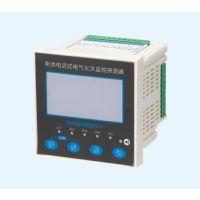 供应电气火灾监控探测器 数码板液晶屏可选 组合一体式分体式可选