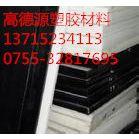 POM塑料板(卷),进口POM板 黑色POM板 红色 POM板 绿色POM板