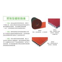 康腾厂家生产深圳预制塑胶跑道特性 塑胶材料专业铺设 专业承包