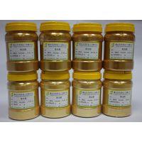供应油漆油墨珠光粉丝印黄金粉喷涂珠光颜料