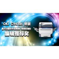 OKI C941dn激光彩色打印机白墨打印机透明粉打印机不干胶打印机标签打印机印刷打样机