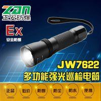 海洋王JW7622多功能强光巡检手电筒-防爆手电筒