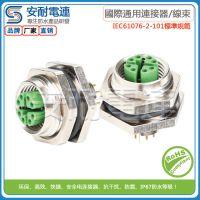 安耐电连厂家直销M12 8芯X扣连接器 防水插头法兰插座 PCB板接式