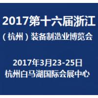2017第十六届浙江(杭州)装备制造工业展览会(浙江制博会)